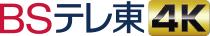 BS TV Tokyo 4K